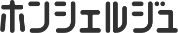ホンシェルジュ ロゴ